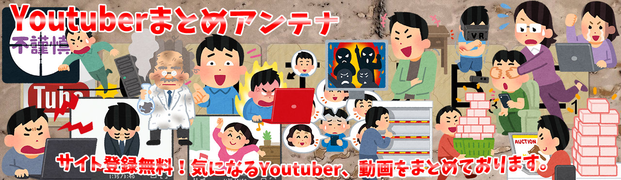 Youtuberまとめアンテナ